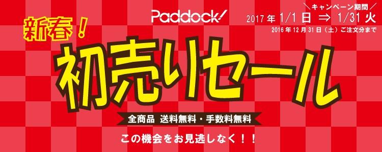 新春!初売りセール開催のお知らせ